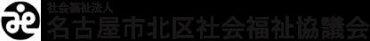 名古屋市北区社会福祉協議会